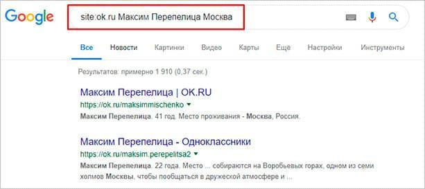 поиск через сервис гугл
