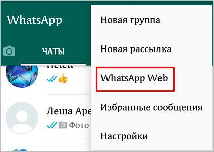 откройте приложение ватцап в своем телефоне