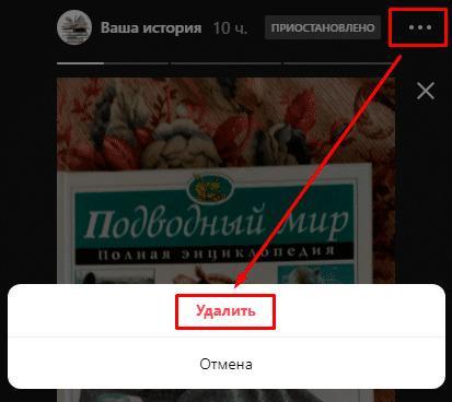 удаление записи веб версии
