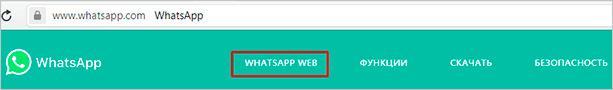 зайдите на сайт whatsapp.com