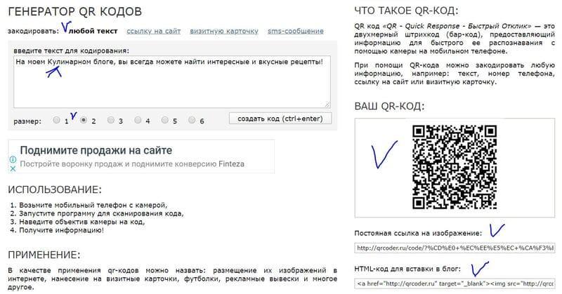 генератор qr-кода онлайн-2