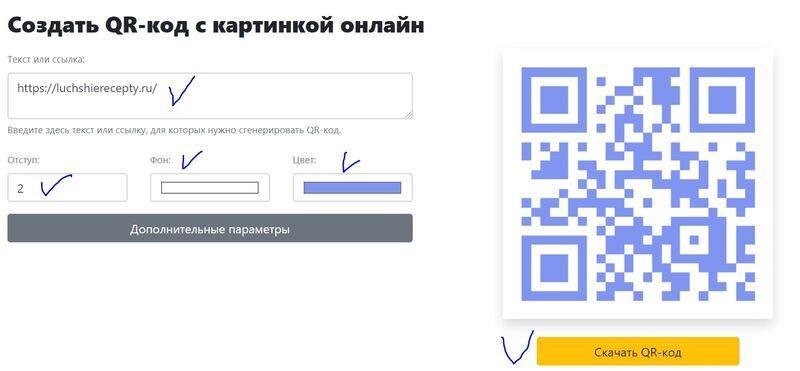 как создать QR код на ссылку